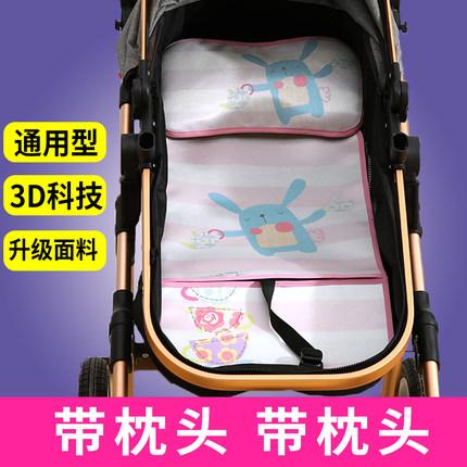 儿童夏季推车凉席子座椅通用