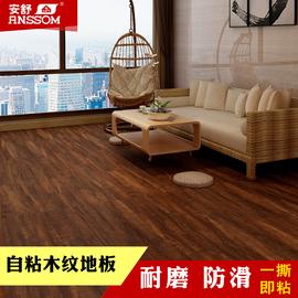 安舒自粘地板革木纹免胶PVC背胶石塑塑胶地板翻新改造DIY加厚耐磨