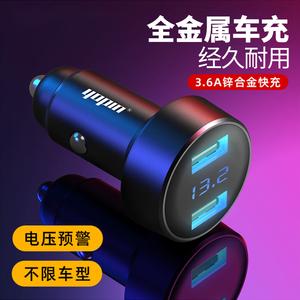 车载充电器车充车载手机充电汽车点烟器一拖二双USB转换智能快充
