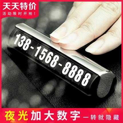 挪车电话号码牌汽车临时停车牌创意移车牌隐藏式用品卡内夜光停靠