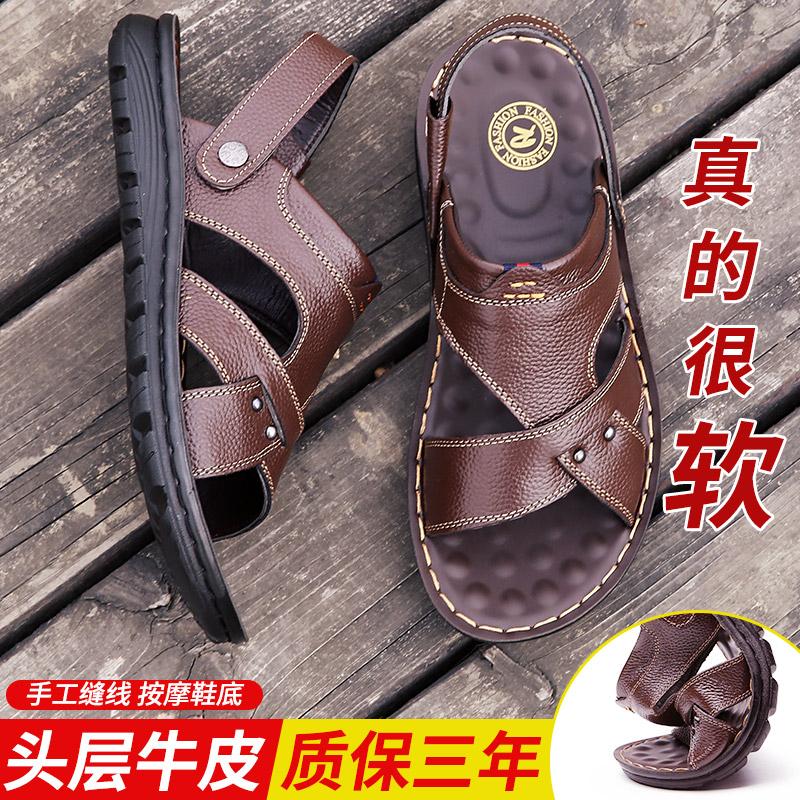 蒙奇罗欧真皮头层牛皮男士凉鞋夏季2020新款休闲两用外穿沙滩拖鞋