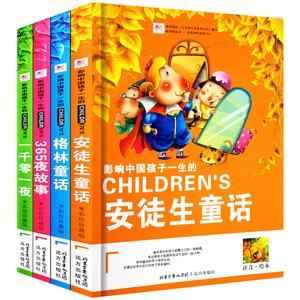 格林安徒生童话彩图注音版4册全集