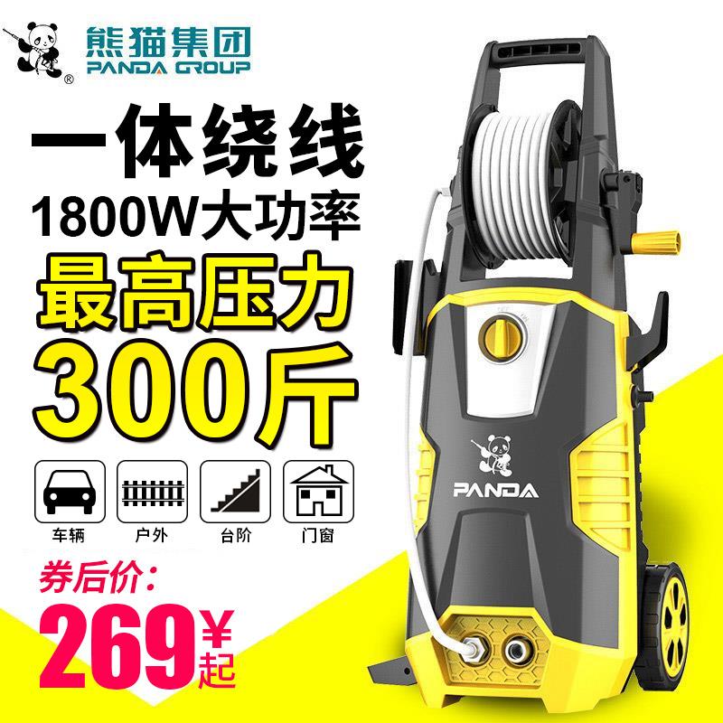 熊猫高压洗车机220V家用全自动便携自助刷车泵车载水枪洗车神器