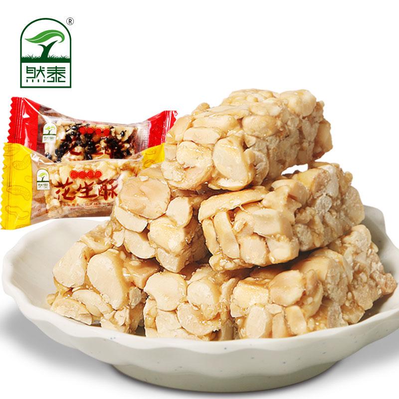 然泰 散裝花生酥糖原味 芝麻味500g 潮汕特產零食傳統點心糖果