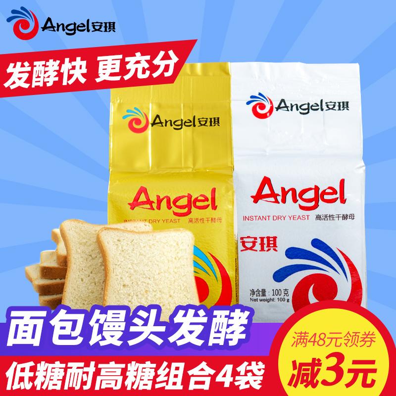 安琪高活性干酵母 面包馒头包子面点发酵粉 低糖耐高糖 100克*4袋