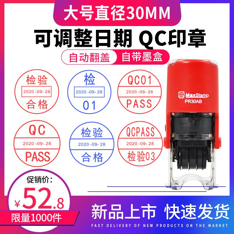 大号3cm QC PASS 日期印章 可调年月日 全自动回墨翻转印章 IPQC OQC IQC 数字01 02 吉普生Maxstamp材料制作