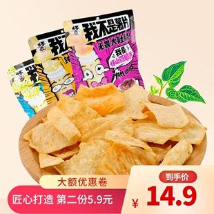 谷力佳怀山药脆片的薯片零食小吃特产膨化食品锅巴山药55g*4大包价格