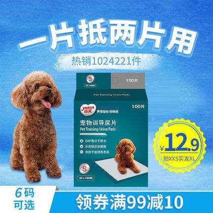 狗狗尿片泰迪尿垫除尿不湿100片包邮宠物用品吸水垫加厚猫尿布