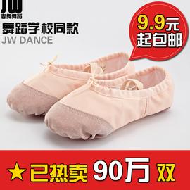成人幼儿童舞蹈鞋女童软底练功猫爪男跳舞形体瑜伽古典中国芭蕾舞图片