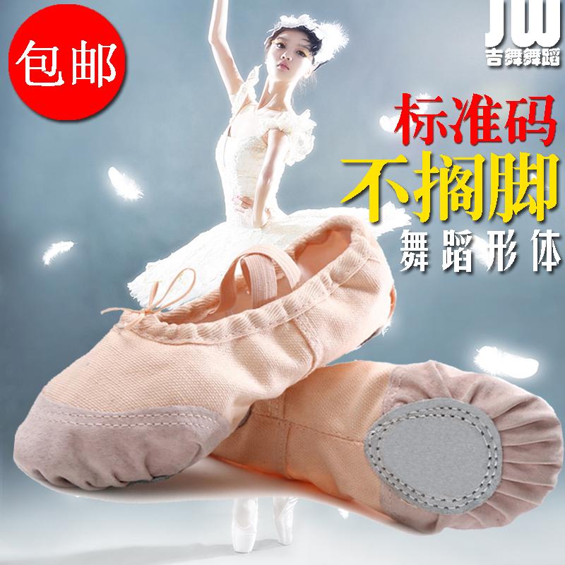 Для взрослых младенец ребенок танец обувной мягкое дно практика гонг обувной балет обувной девочки танцы обувной форма тело йога обувной кошачий обувной