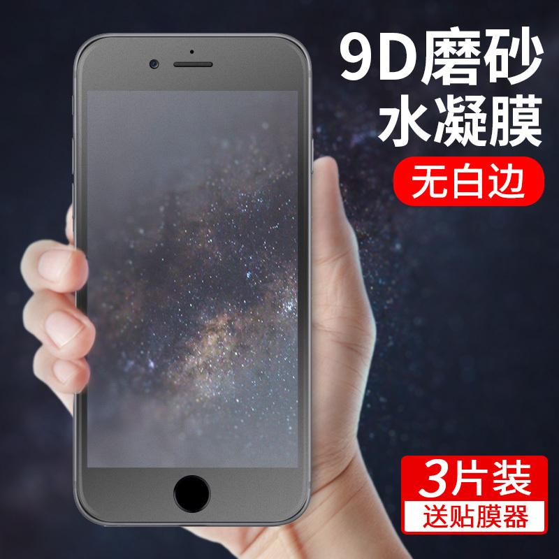 苹果7钢化水凝膜全屏全覆盖iphone8plus手机软膜磨砂7p护眼抗蓝光7plus全包边七八8p高清贴膜软边纳米防爆4.7