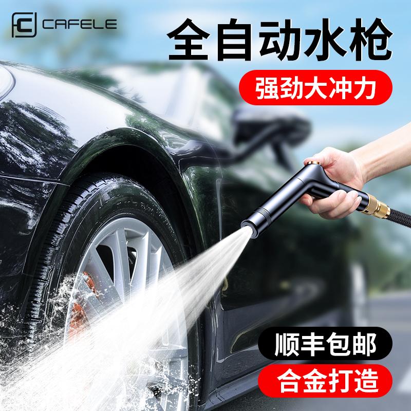 卡斐乐高压洗车水枪强力增压水管家用...