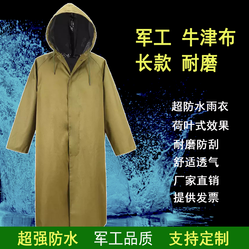 Long raincoat canvas thickened big raincoat Oxford long body raincoat construction site raincoat waterproof durable and strong