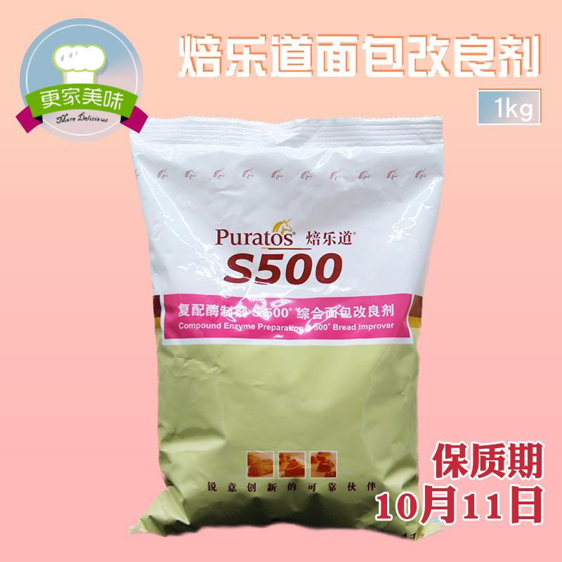 烘焙原料 培乐道 焙乐道S500面包改良剂预拌粉 1kg 正品特价