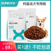 笑宠柯基狗粮专用幼犬成犬天然粮增肥科基的营养奶糕小型犬通用型