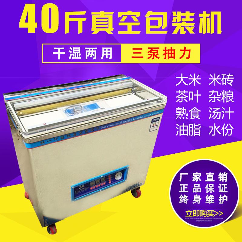 Автоматический еда метр кирпич рис привлечь вакуум пакет установленная печать машинально вакуум пакет машинально бизнес сухой мокрый двойной