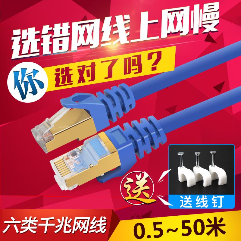 千兆网线六类6家用高速室内路由器线网络宽带连接线电脑网线10米