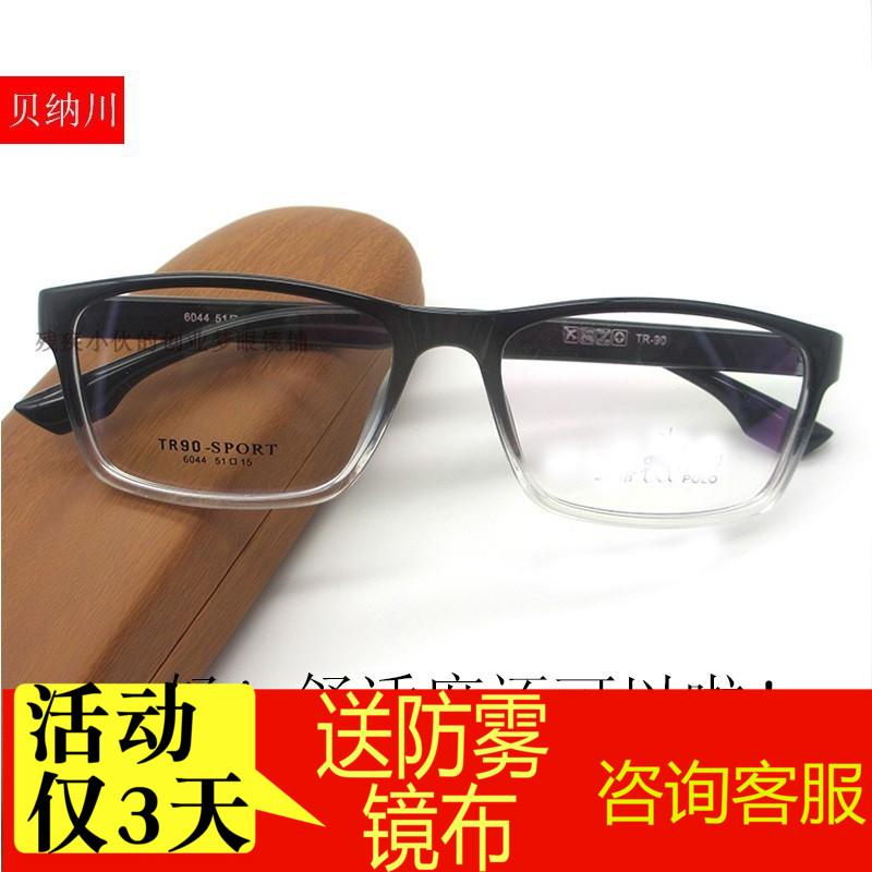 Danyang glasses nearsighted mirror mens full frame 200 degrees TR90 gradient glasses frame womens square big face