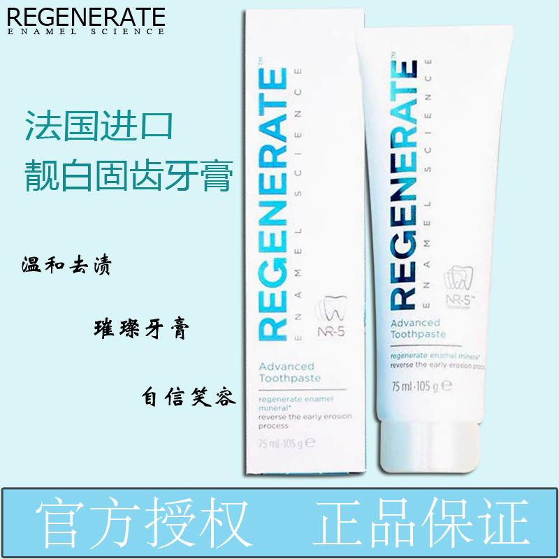 法国Regenerate进口瓷白美白修护牙釉质牙膏