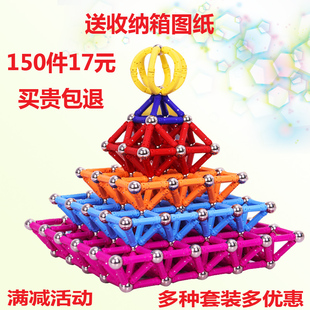 磁力棒儿童益玩具智拼搭磁性几何吸石教育男女孩百变积木