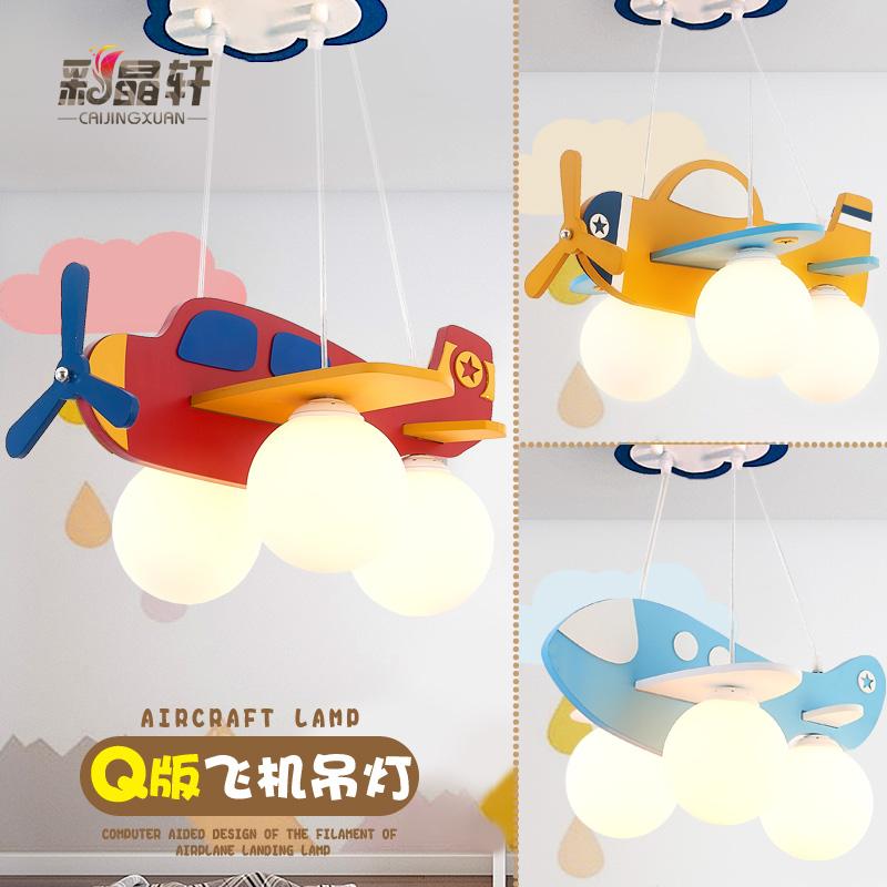 儿童房木艺吊灯儿童灯个性卡通可爱创意男孩女孩小卧室飞机装饰灯