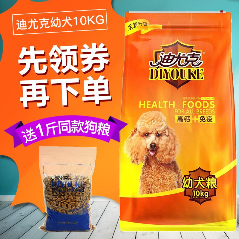 迪尤克狗粮10KG幼犬20斤泰迪金毛萨摩比熊阿拉斯加通用型迪优克40