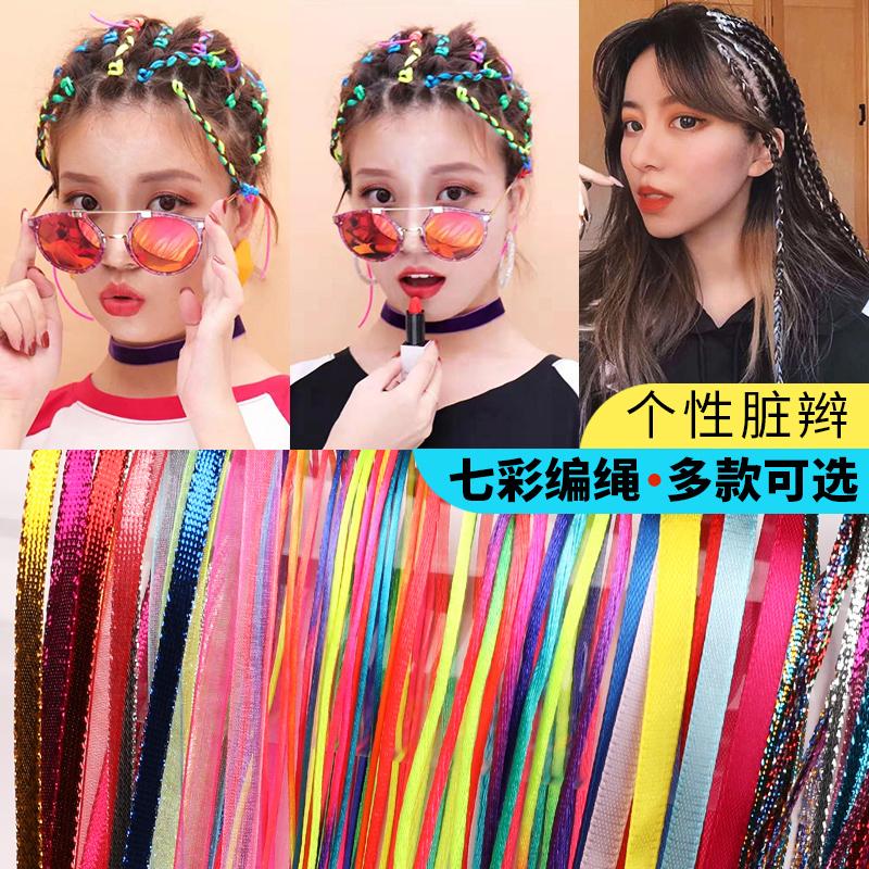 脏辫彩色发绳女网红扎头绳头饰编头发的彩绳子渐变彩绳编发七彩色