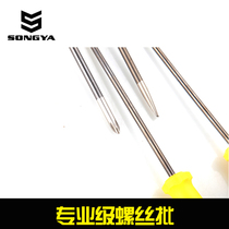 Professional-grade screwdriver cross screw batch one word screw batch starter taper swivel Head Hardware tool repair