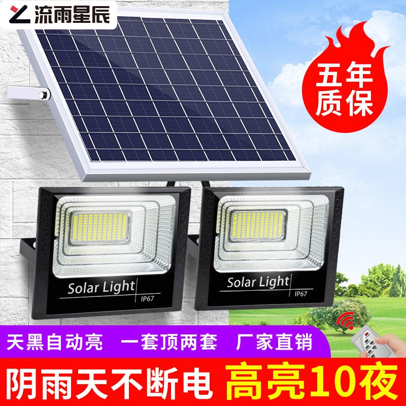 太阳能灯户外庭院灯大功率一拖二家用室外超亮新农村100w照明路灯