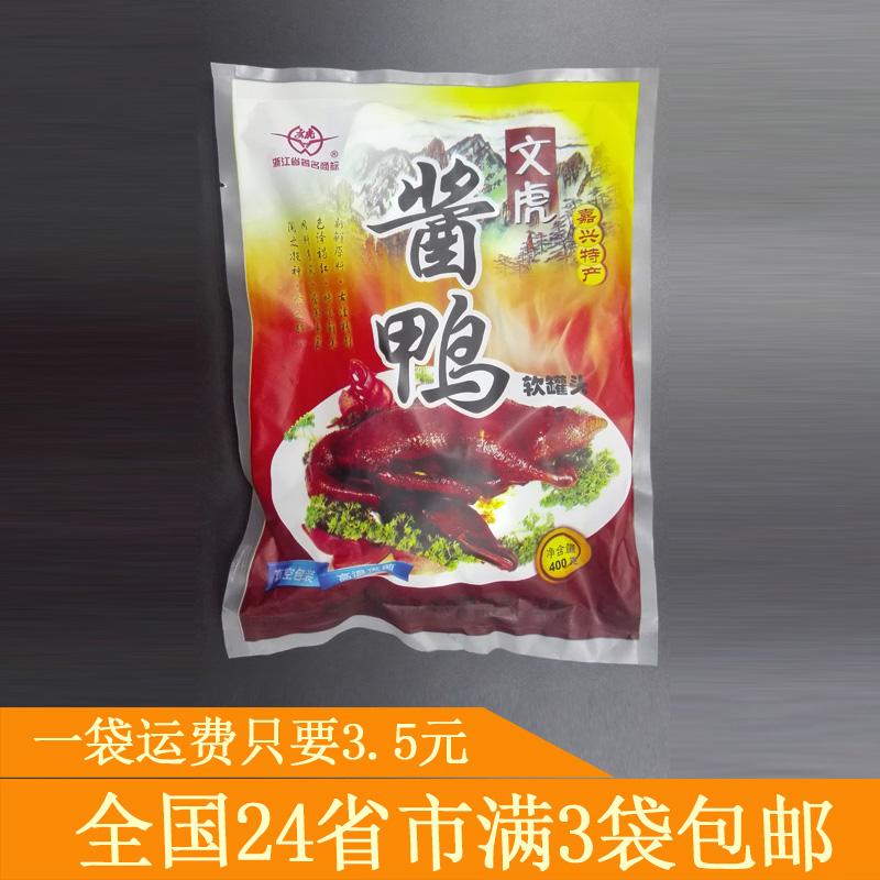 文虎酱鸭400g嘉(加)兴特产方便熟食菜真空卤味新日期30年老品牌