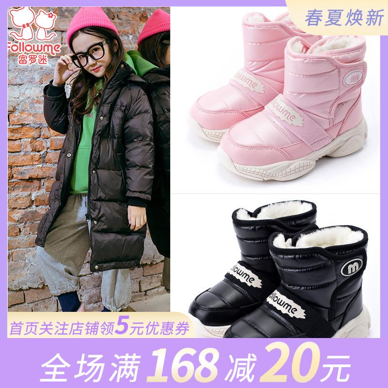 富罗迷女童鞋儿童户外加绒雪地棉靴