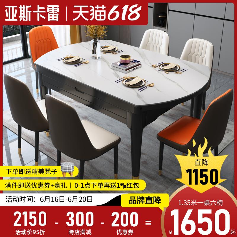 岩板餐桌椅组合家用轻奢现代简约小户型伸缩折叠实木方圆两用饭桌