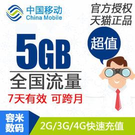 陕西移动流量充值 5GB  全国手机流量叠加包 7天有效 sd yd图片