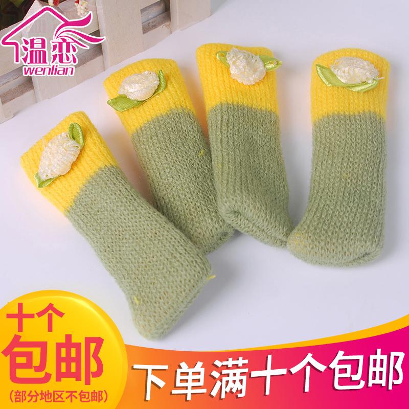 温恋 桌椅脚套保护套毛线 双层加厚 防滑耐磨茶几脚套 单个价