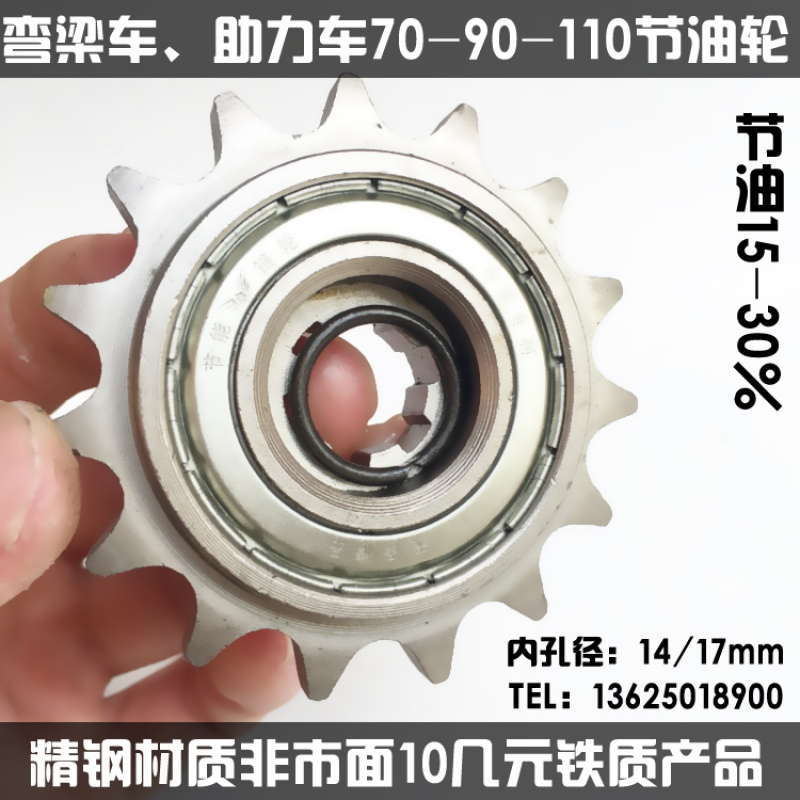 Modification of 420 / 428 small sprocket chain plate for 110 curved beam motorcycle