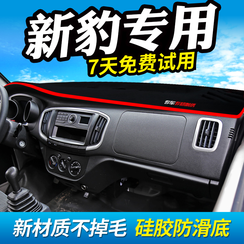Changan Xinbao T3 automobile decoration accessories sunscreen sunshade antireflective central control instrument table mat