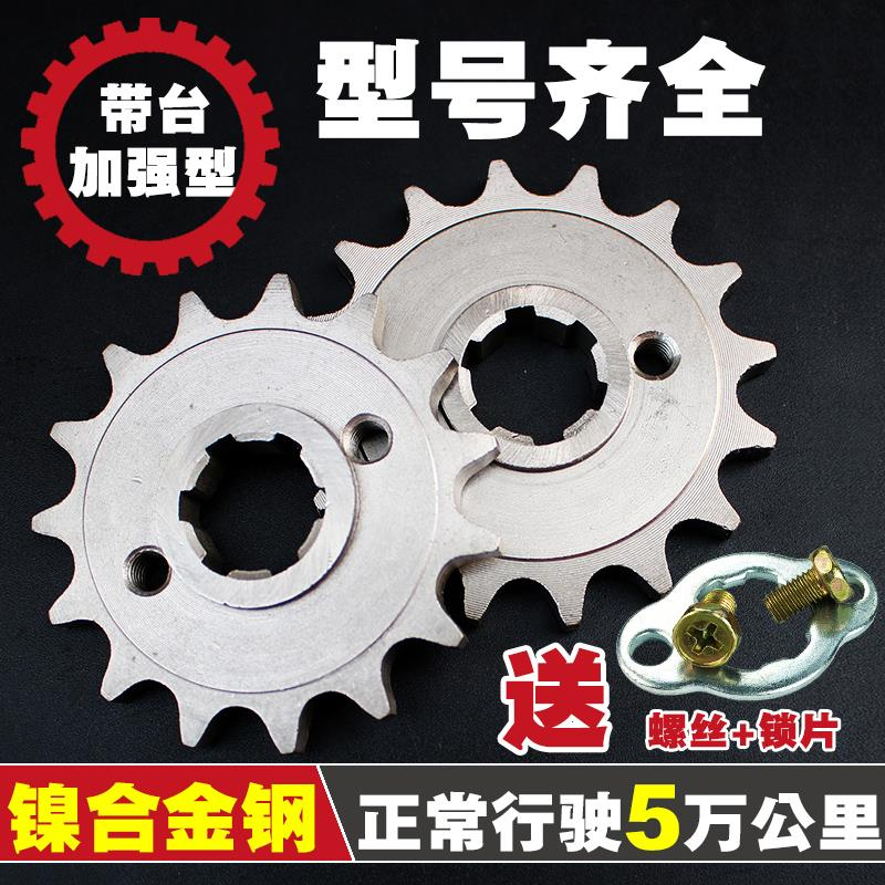 Refitting small sprocket wheel plate for motorcycle speed increase fuel economizer 16 17 teeth 125 150 accessories small tooth plate