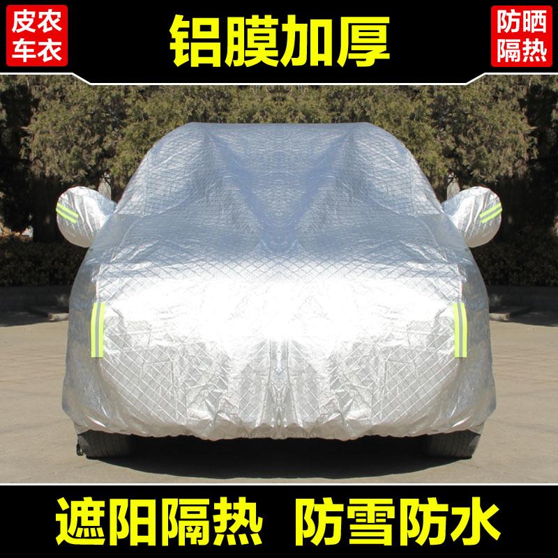 大眾新速騰捷達高爾夫邁騰寶來桑塔納朗逸車衣防曬防雨遮陽汽車罩