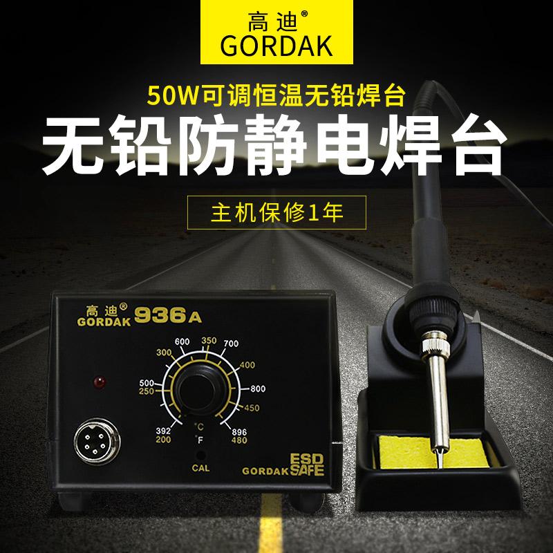 高迪 936焊台恒温电烙铁焊台大功率数显可调温手机维修无铅焊锡台