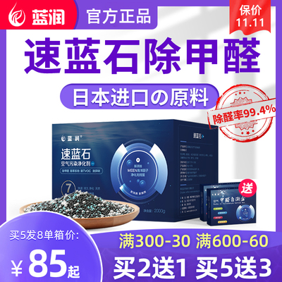 Speed blue stone in addition to formaldehyde rough stone artifact Lan Run stone Mien stone granular activated carbon package new house home decoration deodorant