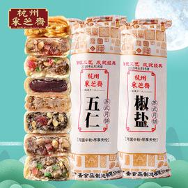 采芝斋苏式月饼酥皮五仁椒盐散装多口味老式手工传统馅饼杭州特产图片