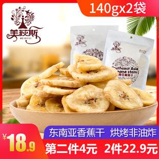 美荻斯菲律宾香蕉片干香蕉脆片非油炸特产140g*2袋