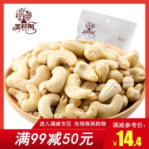 满99减50 美荻斯原味越南腰果袋装仁坚果孕妇零食100g