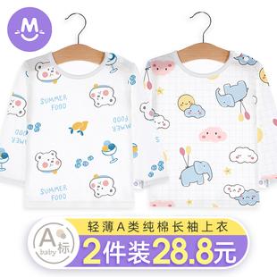 婴儿纯棉长袖T恤空调衣服女童上衣宝宝春秋夏季睡衣薄款儿童男童