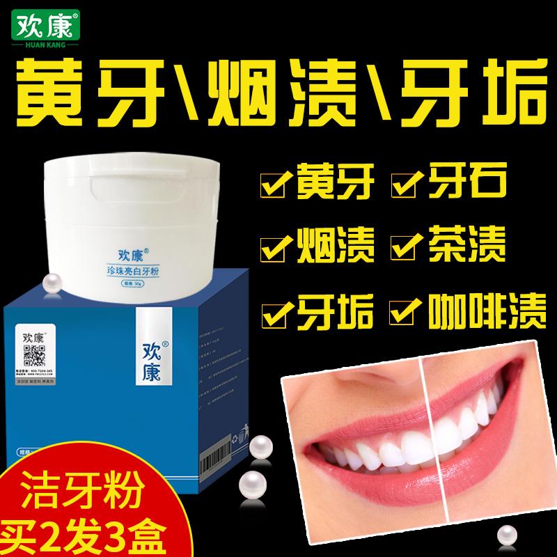 欢康洗牙粉牙齿变白美白神器去黄速效洗白亮洁牙慕斯素污垢除牙石