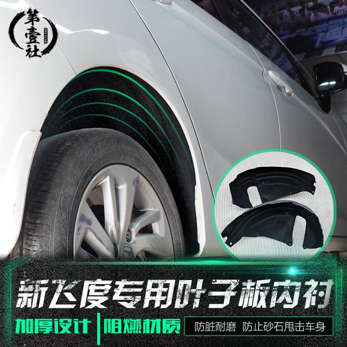适用于19款新飞度叶子板内衬 GK5改装专用后轮内衬板内衬隔音降噪