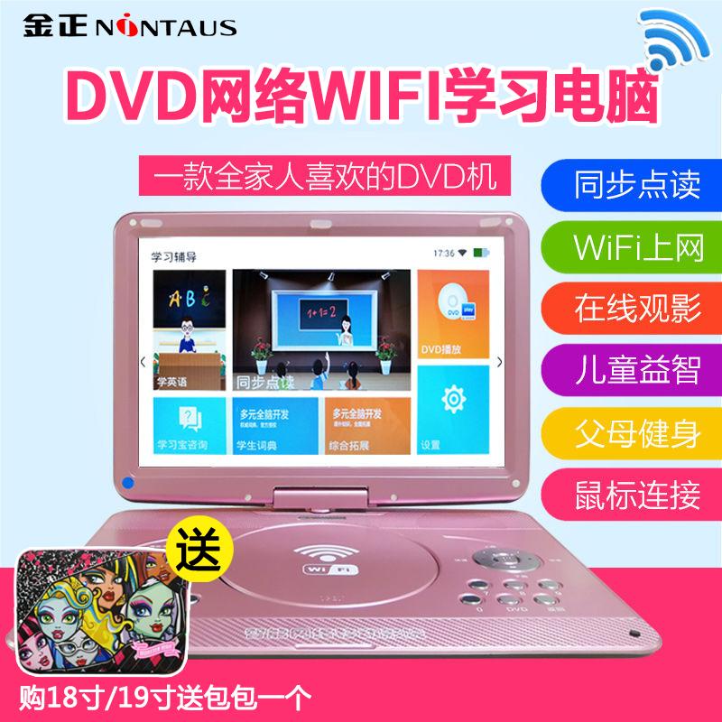 金正移动dvd播放机家用便携式evd影碟机一体vcd光盘机儿童碟片播放器家用高清cd迷你evd小电视wifi小型读碟机