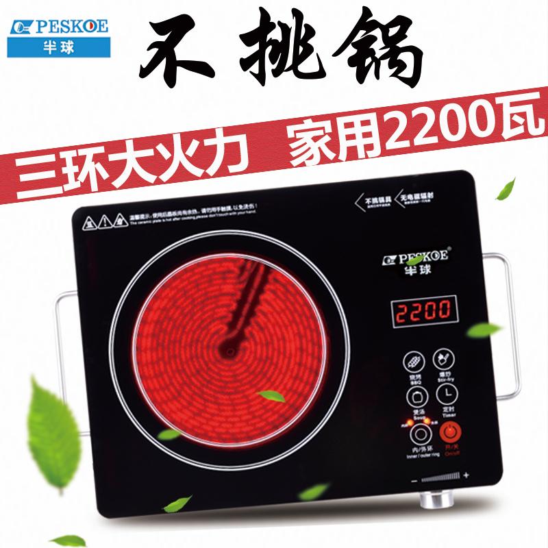 正品家用台式电陶炉防辐射德国进口红光波电磁炉特价半球Peskoe