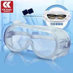 成楷 防尘眼罩|防化护目镜|防护眼镜|防酸碱眼罩|安全眼镜|防风沙