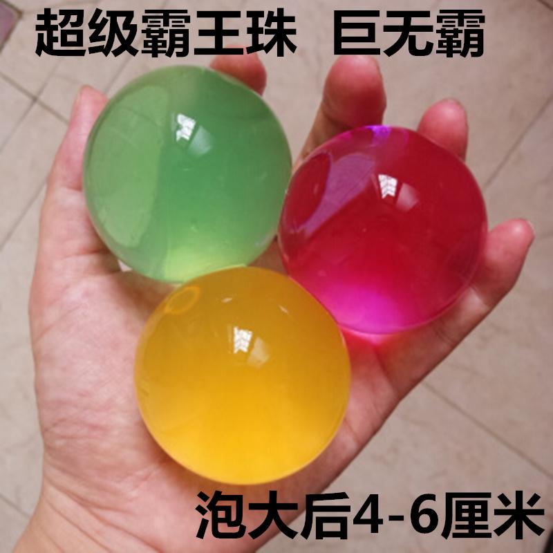 特大霸王珠超大吸水球泡大珠水宝宝玩具海绵宝宝水晶泥海洋球龙珠